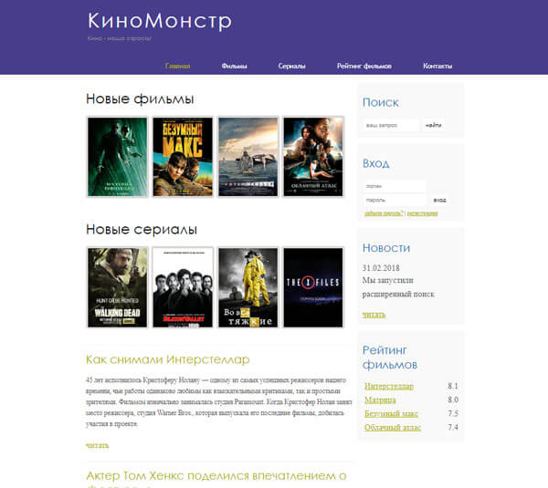 kinomonster.com fructcode.com Bootstrap Киномонстер html и css
